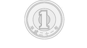 資本金1円